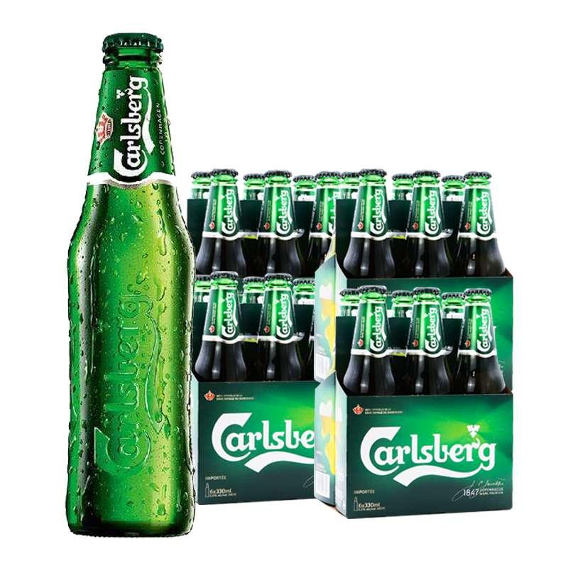 嘉士伯啤酒330ml*24瓶