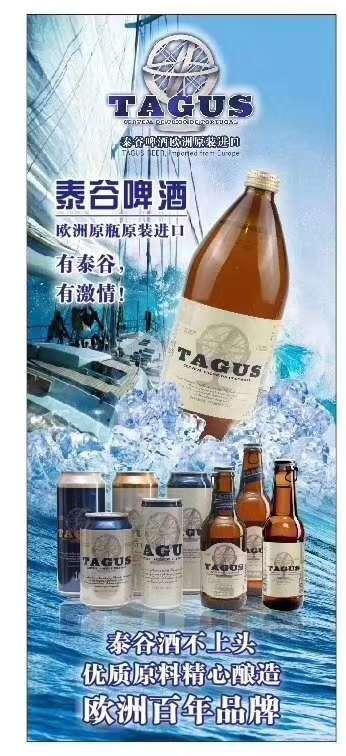 TAGUS泰谷啤酒助力全民健身日龙港跑协荧光欢乐跑~
